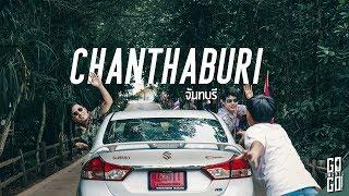 จันทบุรี ขับรถชิวๆใกล้ กรุงเทพ | Chantaburi | GoWentGo X Suzuki Ciaz