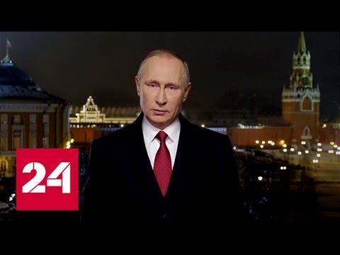 Новогоднее обращение Президента России Владимира Путина 2017 - Смотреть видео без ограничений