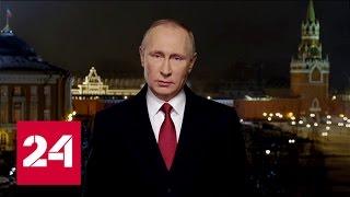 Новогоднее обращение Президента России Владимира Путина 2017
