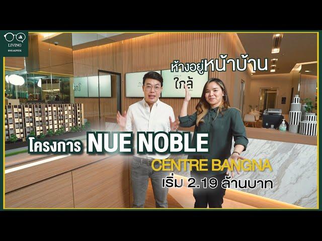 แอบดูคอนโด Nue Noble Centre Bangna คอนโดหน้ากว้าง ตรงข้ามห้างเซ็นทรัล เริ่ม 2.19 ล้าน