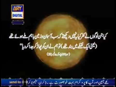 How Universe Created Islam and Science ARY urdu   YouTube
