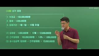 [박문각종로학원] 2021년 공인중개사 정석진 부동산세…