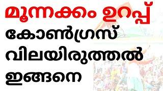ആഭ്യന്തര വിലയിരുത്തലിൽ കോൺഗ്രസിന് ആത്മവിശ്വാസം, മൂന്നക്കം ഉറപ്പ് -Congress