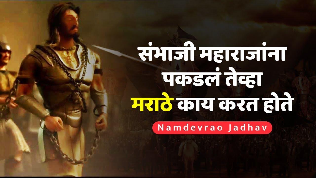 संभाजी महाराजांना पकडलं तेव्हा मराठे काय करत होते? - Namdevrao Jadhav