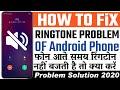 How To Fix Ringtone Problem Of All Android Phone 2020कॉल आते समय रिंगटोन नहीं बज रही है तो क्या करे