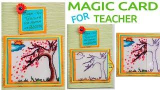 MAGIC CARD FOR TEACHER | DIY CARD | CARD MAKING | TEACHER'S DAY CARD | HANDMADE CARD | BIRTHDAY CARD
