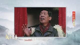 《我爱家乡》山东为电影产业纾难解困 力推精品创作【中国电影报道 | 20200525】
