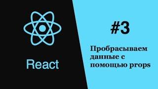 React - #3 - пробрасываем данные из парент компонента в чайлд с помощью props