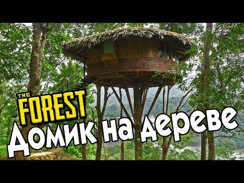 The Forest. Домик на дереве.