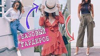видео Летний гардероб 2018