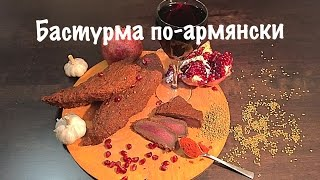 Бастурма из говядины в винном маринаде \ Pastirma (Dish)