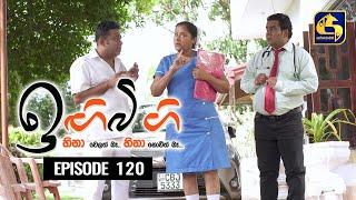 IGI BIGI Episode 120 || ඉඟිබිඟි  || 25th JULY 2021 Thumbnail