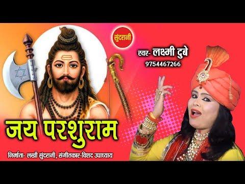 Jai Parshuram - जय परशुराम    Laxmi Dubey 09754467266, 08817588887