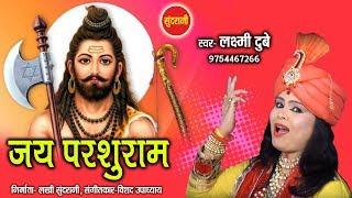 Jai Parshuram - जय परशुराम || Laxmi Dubey 09754467266, 08817588887