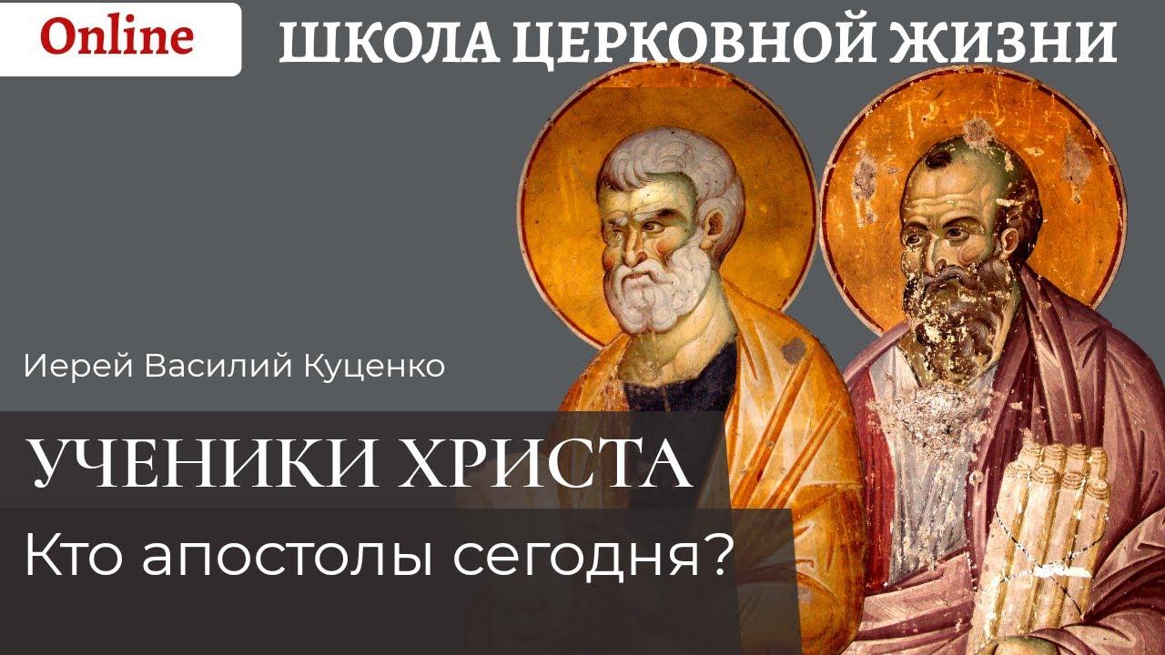 Ученики Христа. Апостольское служение в наши дни