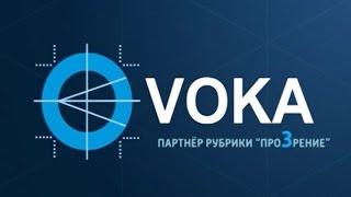 Как лечат катаракту в Беларуси, VOKA