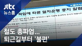 철도노조 총파업 돌입…KTX·지하철 운행 차질