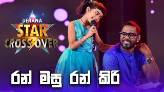 MG Dhanushka \\u0026 Aksha Chamudi  - Ran Masu Ran Kiri (රන් මසු රන් කිරි) | Derana Star Crossover
