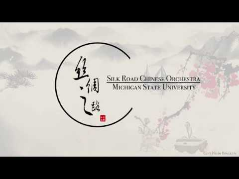 2018 Silk Road Chinese Orchestra Spring Festival Performances archive - MSU