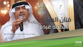 محمد عبده يبدع في حفل زفاف بجدة
