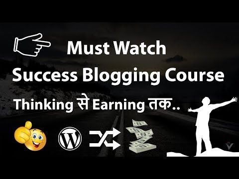 [Must Watch] Success Blogging Courses in Hindi 2018