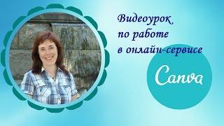 Видеоурок по работе в онлайн-сервисе Canva