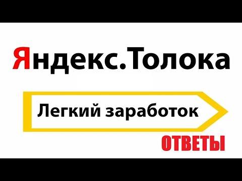 Яндекс Толока Ответы на обучение 40 заданий