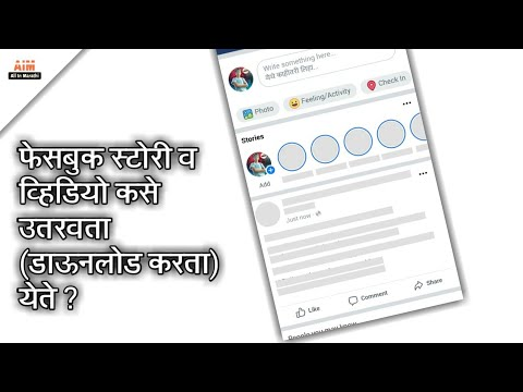 How To Download FB Story And Videos | मराठी | Marathi