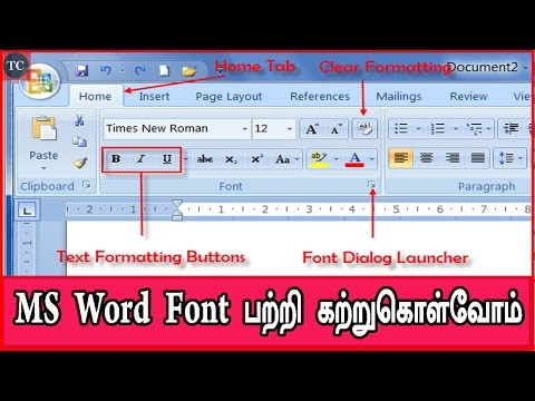 MS Word Font பற்றி கற்றுகொள்வோம் | MS Word Font - Free Class On Diploma In Computer Education