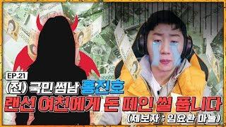 홍진호 랜선여친에게 보이스피싱 당한 썰 [핵인싸동맹] (EP.21)
