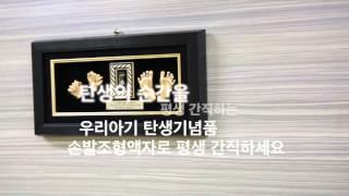 손발조형물(손발조형액자_탯줄도장)[듀프페이스]