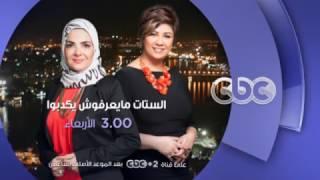 انتظرونا..الاربعاء في تمام الـ 3 مساءً مع الفنان محمد رشاد على سي بي سي