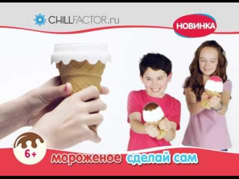 Chillfactor