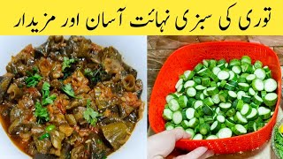 Tori Ki Recipe. How To Make Tori Ki Sabzi Easily By Ijaz Ansari Food Secrets.