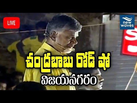 CM N Chandrababu Naidu Roadshow Live from Vizianagaram | TDP Election Campaign | New Waves