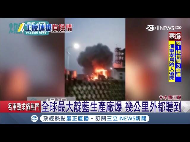 兩周內第3起 染料工廠爆炸成火球竄燒 威力程度200米內都有感|記者鍾宇皓|【國際局勢。先知道】20190404|三立iNEWS