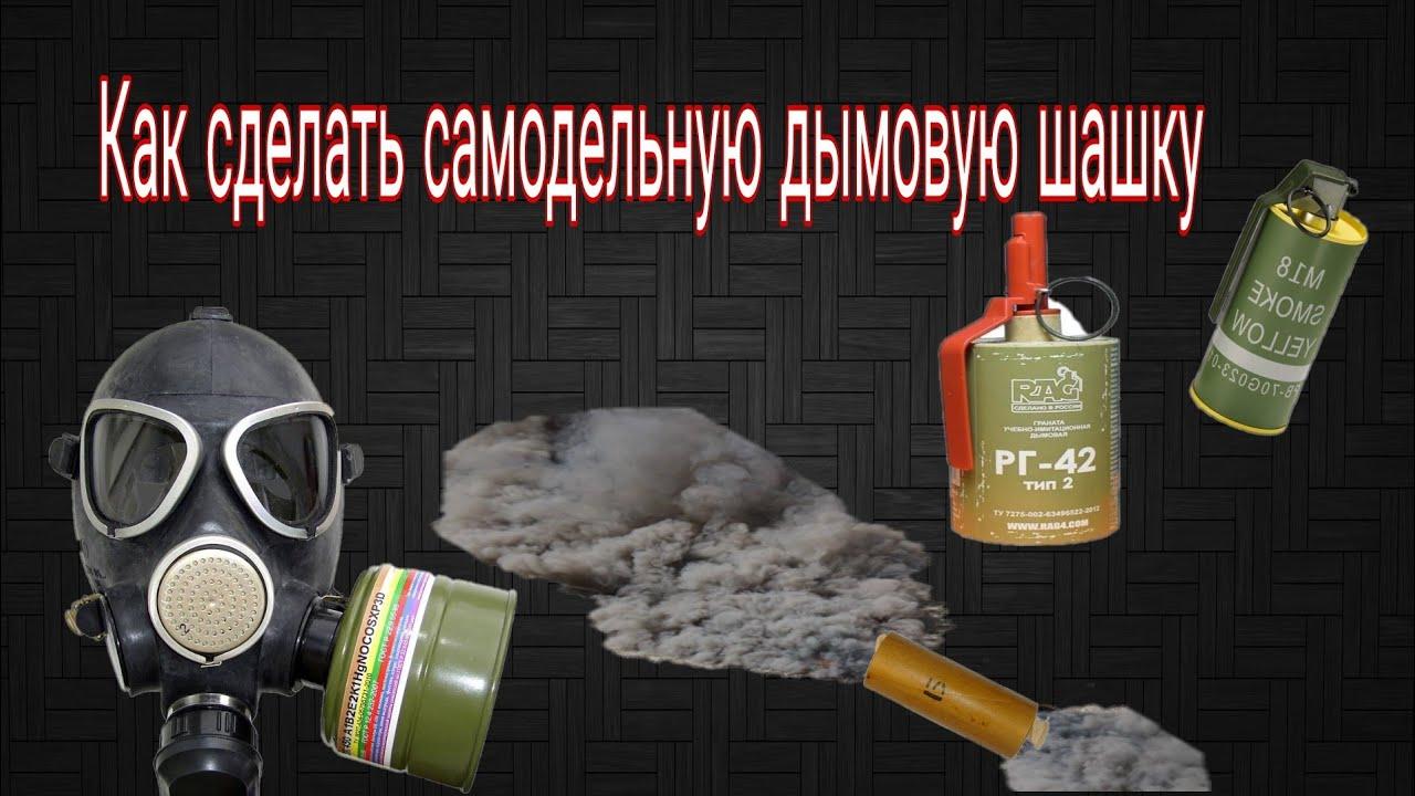 Мощная дымовуха