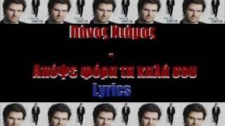 Panos Kiamos - Apopse fora ta kala sou lyrics
