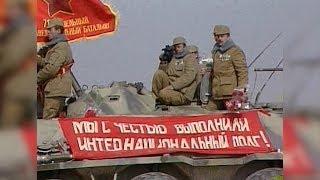 Вывод советских войск из Афганистана – 30 лет