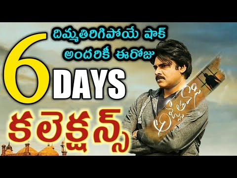 Agnathavasi movie 6 days collections | Agnathavasi 6 days box office collections Agnathavasi