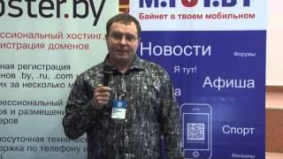 Доменная зона .BY: тенденции и перспективы(Доклад Сергея Повалишева на конференции