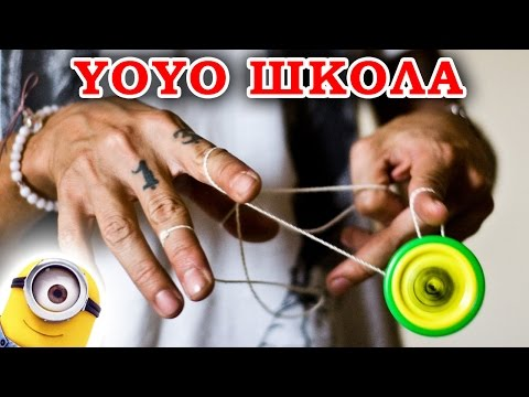 Как правильно привязать веревку к йо йо