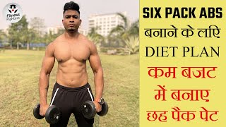 Full Day Diet Plan For SIX PACK Abs | Six Packs बनाने के लिए डाइट प्लान | Fitness Fighters