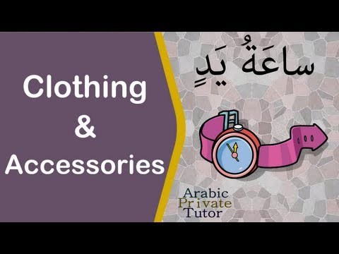 Clothing & Accessories  -  Arabic Private Tutor