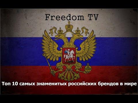 ТОП 10 | Cамые знаменитые российские бренды в мире.