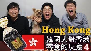韓國人對香港零食的反應最終篇, 朱古力手指 by 韓國歐巴 Korean brothers