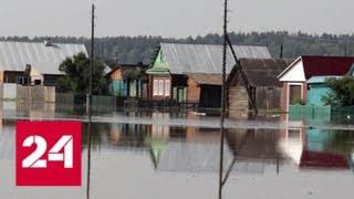 В Нижнеудинском районе Иркутской области объявлен режим ЧС из-за паводка - Россия 24