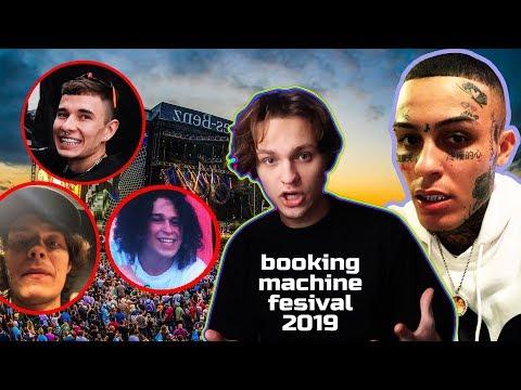 Booking Machine FEST 2019! Lil Skies, фристайл OG BUDA, May Waves в моей кофте!