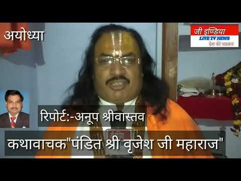ZeeindiaLive Tvअयोध्या श्रीराम कथा महोत्सव पं0 श्री बृजेश जी महाराज सागर म.प्र.