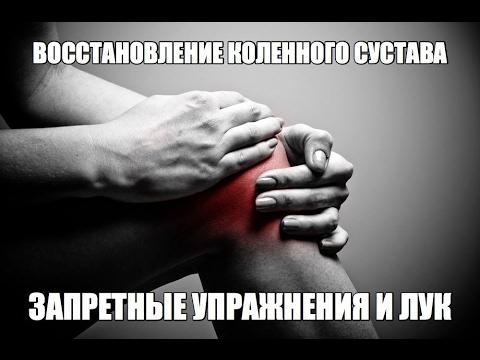 ВОССТАНОВЛЕНИЕ КОЛЕННОГО СУСТАВА, ЛФК и СПЕЦ УПРАЖНЕНИЯ